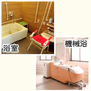 浴室 機械浴