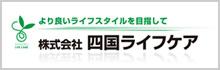 より良いライフスタイルを目指して 株式会社四国ライフケア