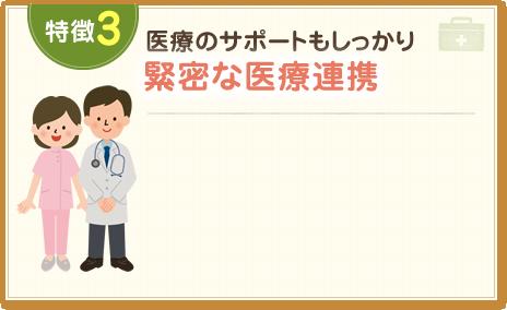 特徴3 医療のサポートもしっかり緊密な医療連携