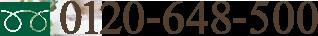 フリーダイヤル 0120-648-500
